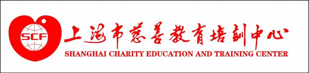 上海市慈善教育培训中心logo